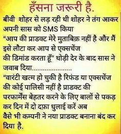 90 Best Funny Images Jokes Quotes Jokes In Hindi Fanny Pics