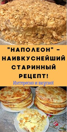 """""""NAPOLEON"""" - the most delicious old recipe! Old Recipes, Meat Recipes, Cake Recipes, Dessert Recipes, Cooking Recipes, My Favorite Food, Favorite Recipes, Napoleon Cake, Good Food"""