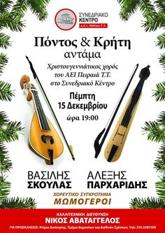 e-Pontos.gr: Πόντος και Κρήτη, αντάμα... σε μία ιδιαίτερη μουσι...