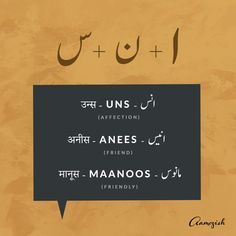 """""""Know how three letters form a root to the making of new words. Urdu Words With Meaning, Hindi Words, Urdu Love Words, Love Poetry Urdu, New Words, One Word Quotes, Shyari Quotes, Quran Quotes, Islamic Quotes"""