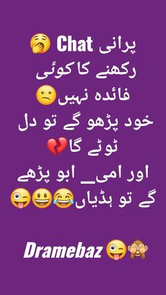 Funny Quotes In Urdu, Cute Funny Quotes, Best Quotes, Fun Quotes, Teenager Posts Love, Cute Love Songs, Funny Images, Jokes, English