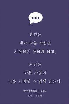 Wise Quotes, Famous Quotes, Inspirational Quotes, Korean Quotes, Short Messages, Korean Language, Calligraphy Text, Life Advice, Good Thoughts