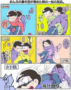 The best one is Ichimatsu and Jyushimatsu ^_^ but poor Karamatsu! RUN