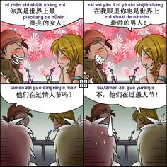 "A little Chinese comic for you on yúrénjié (愚人节) April Fool's Day :) Anyone have any good pranks for today?  Comic Translation: 1)""You really are the most beautiful girl in the world!"" 2)""In my eyes, you are also the most handsome man in the world!"" 3)""Are they celebrating Valentine's day?"" 4)""No, they're celebrating April Fool's day!"""