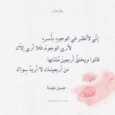 Sweet Love Quotes, Beautiful Love Quotes, Beautiful Arabic Words, Arabic Love Quotes, Romantic Love Quotes, Poet Quotes, Wisdom Quotes, Love Friendship Quotes, Definition Quotes