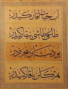 Âb-ı hayat akar gider. Her gelen bakar gider. The elixir of life flows (gently) away and tears down mountains and rocks. This world is like a window each passerby peeks through and departs. Persian Calligraphy, Islamic Calligraphy, Islamic World, Islamic Art, Calligraphy Welcome, Religious Art, Art Gallery, Language, Rocks
