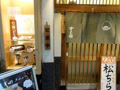 Japanisches Restaurant in Asakusa, Tokyo