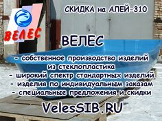 Друзья, в мае мы открываем акцию на лодку АЛЕЙ-310 производства компании ВЕЛЕС.  Стеклопластиковая лодка Алей-310 по специальной сниженной цене!!! Успейте сделать заказ!!! Количество ограниченно!!! Boarding Pass, Youtube, Lyrics, Youtubers