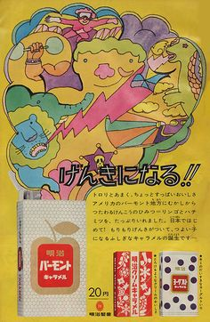 Meiji Chocolate, 1968. by v.valenti, via Flickr