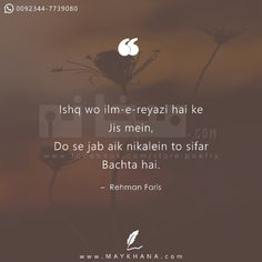 Mixed Feelings Quotes, True Feelings, Sufi Poetry, My Poetry, Sufi Quotes, Urdu Quotes, Image Poetry, Secret Love Quotes, Unusual Words