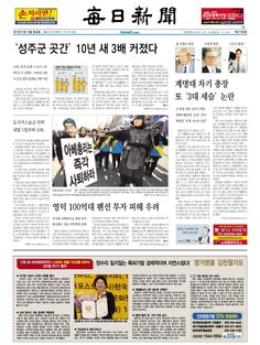 [매일신문 1면] 2015년 2월 16일 월요일