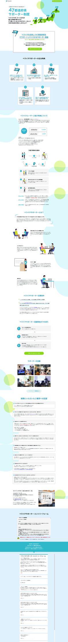 47都道府県ペライチ認定サポーター制度とは、ペライチサポーターによるセミナー開催やコミュニティ運営により、WEBページを作成したい方を支援するための制度です。 #ペライチ #LP #ランディングページ #Webサイト