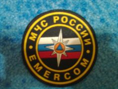 Patch fire, Russian Emergency Ministry, EMERCOM of Russia, Rarity