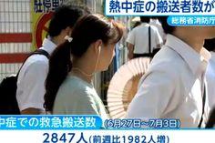Forte calor no Japão deixa ao menos 6 mortos Ao menos 6 pessoas já morreram por causa do calor no Japão. Mais de 2.000 receberam atendimento devido aos sintomas de insolação.
