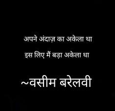 Dua In Urdu, Shayari In Hindi, Hindi Quotes, Quotations, Qoutes, Definition Of Love, Heart Touching Shayari, Dil Se, Loneliness