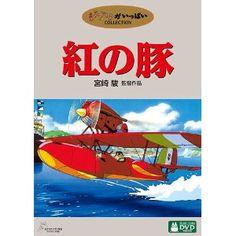 『紅の豚』(くれないのぶた)は、スタジオジブリ制作の日本の長編アニメーション作品。アニメーション映画として1992年7月18日から東宝系で公開された。     監督は宮崎駿。前作の『魔女の宅急便』に続いて劇場用アニメ映画の興行成績日本記録を更新した。