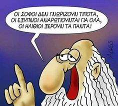Funny Images, Funny Pictures, Free Therapy, Funny Greek, Funny Drawings, Greek Quotes, Funny Cute, Twitter, Wise Words