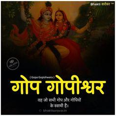 गोविन्द बोलो हरी गोपाल बोलो, राधा रमण हरी गोविन्द बोलो 🙌 🙏 #HareKrishna #Krishna #LordKrishna #Pandhari #Pandharinath #Pandharpur #Krishna #barsana #nandgaon #premmandir #krishnamantra #Geeta #bhagwat #krishna #krishnamantra #mantra #mantratips #vedicmantra #gopal #mahabharat #mahabharata #lord #BhaktiSarovar