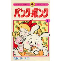 Haruko Tachiiri, author of Panku Ponku. Adorable and hilarious comics. Vintage Posters, Vintage Art, Speech Balloon, Old Comics, Old Cartoons, Line Sticker, Illustrations Posters, Art History, Book Art