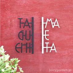 ヨコのような、タテのようなポップアートの切り文字表札「ヨコタテ表札」。二世帯に特にオススメ!横のスペースが少ない場所にも取付可能