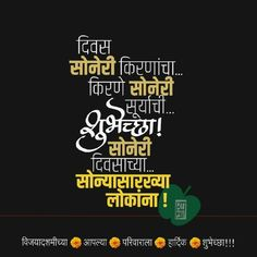 Daisy Wallpaper, Beautiful Love Pictures, Shiva Wallpaper, Marathi Quotes, Calligraphy Quotes, Banner, Events, God, Birthday