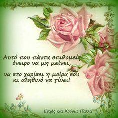 Greek Quotes, Birthdays, Happy Birthday, Gifts, Anniversaries, Happy Brithday, Presents, Urari La Multi Ani, Birthday