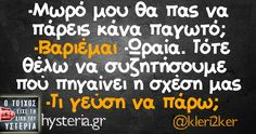 Funny Statuses, Greek Quotes, Just For Laughs, Funny Images, Laughing, Funny Quotes, Lol, Humor, Sayings