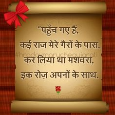 पहुँच गए हैं कई राज मेरे गैरों के पास, कर लिया था मशवरा, जो इक रोज़ अपनों के साथ। Hurt Quotes, Real Life Quotes, Reality Quotes, Daily Quotes, Hindi Qoutes, Hindi Words, Touching Words, Heart Touching Shayari, Motivational Quotes For Success