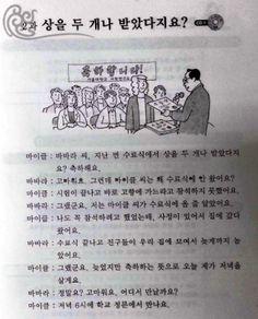 KL3 U02 Is it true that you received up to 2 awards | A/V-다지요?, V-느라(고) grammar - Korean Listening | Study Korean Online 4 FREE