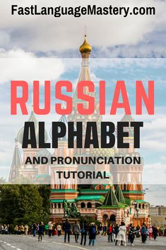 Learn Russian language starting from alphabet, reading and pronunciation of cyrillic letters.  Russian grammar learning made easy for anybody from kids to adults.
