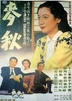 """""""Bakushû (Early Summer)"""", Directed by Yasujiro Ozu. I ordered the disk from Netflix. Japanese Film, Japanese Poster, Yasujiro Ozu, Top Film, Film Watch, Film Institute, Japanese Graphic Design, Great Films, Silent Film"""