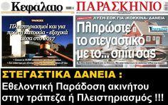 ΚΟΚΚΙΝΑ ΣΤΕΓΑΣΤΙΚΑ ΔΑΝΕΙΑ: ΕΘΕΛΟΝΤΙΚΗ ΠΑΡΑΔΟΣΗ ΑΚΙΝΗΤΟΥ Ή ΠΛΕΙΣΤΗΡΙΑΣΜΟΣ !!!  http://www.kinima-ypervasi.gr/2017/06/blog-post_10.html  #Υπερβαση #ΚοκκιναΔανεια #τραπεζες