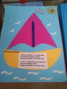 Εξώφυλλο φακέλου για το τέλος της σχολικής χρονιάς Summer Crafts, Crafts For Kids, Easy Drawings, Back To School, Teaching, Day, Frame, Projects, Color