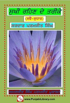 Sampuran Kav Sangreh-Shiv – Punjabi Library Book Names, Literature, This Book, Language, Author, Books, Prints, Literatura, Livros
