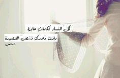 #لا تهمس لي : تمنِّي..!   ففي حضُورك كُل أمنياتي قد تحققت .. !