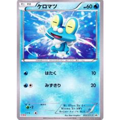 Pokemon 2015 Marubi Furikake Froakie Promo Card #036/XY-P (Version #2)