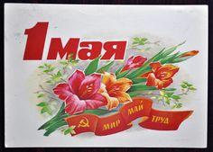 9357-Открытка- 1986 - 1 Мая! - Дергилева