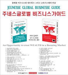 김세우 저.<주네스글로벌 비즈니스가이드>Jeunesse global business guide...2013.09.09 출간