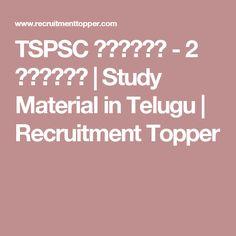TSPSC గ్రూప్ - 2 సిలబస్   Study Material in Telugu   Recruitment Topper