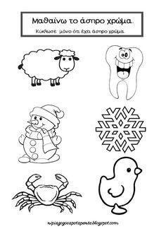 Νηπιαγωγός απο τα Πέντε: ΦΥΛΛΑ ΕΡΓΑΣΙΑΣ ΓΙΑ ΤΑ ΧΡΩΜΑΤΑ... Vocabulary, Stencils, Kindergarten, Crafts For Kids, Preschool, Greek, Classroom, Colours, Templates