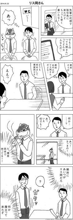2014.01.23 リス岡さん
