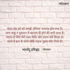 #hindipoem Indian Literature, Word Search, Poems, Diagram, Poetry, Verses, Poem