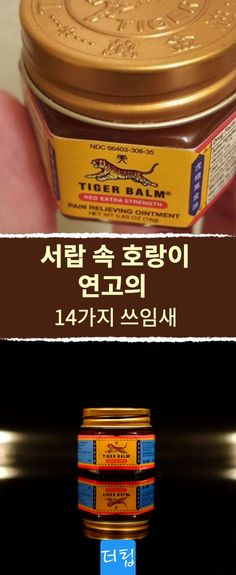 14 barely known applications for tiger balm. Tiger Balm, Health Tips, Health Care, Natural Cosmetics, Good To Know, How To Lose Weight Fast, Health And Beauty, Healthy Life, Natural Remedies