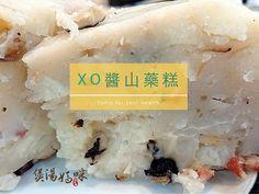 冬養優食  xo醬蒸山藥糕