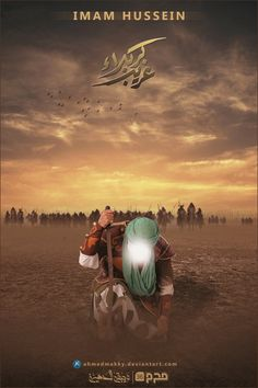 Imam Hussein - Ghareeb Karbala by ahmedmakky on DeviantArt Islamic Images, Islamic Pictures, Religious Pictures, Karbala Pictures, Imam Hussain Karbala, Ibn Ali, Hazrat Ali, Battle Of Karbala, Mecca Islam