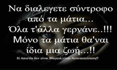 Greek Words, Greek Quotes, Karma, Wise Words, Quotations, Health Tips, About Me Blog, Jokes, Inspirational Quotes