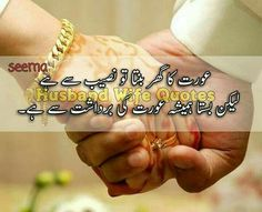 Husband Quotes From Wife, Wife Quotes, Husband Wife, Urdu Quotes, Poetry Quotes, Islamic Quotes, Deep Words, True Words, Reading Words