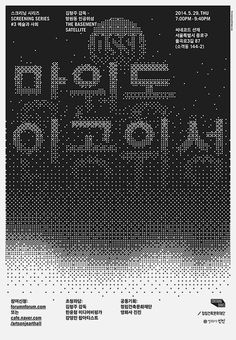 communication posters for Typojanchi 2015 - Jaemin Lee