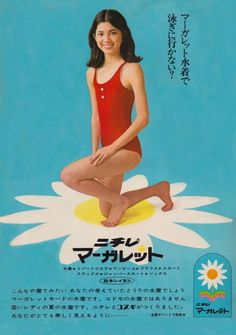 ニチレ マーガレット水着 Retro Advertising, Retro Ads, Vintage Advertisements, Vintage Ads, Vintage Designs, Magazine Format, Japanese Poster Design, Good Old Times, Retro Images