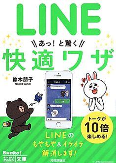 LINEあっ!と驚く快適ワザ【楽天ブックス】